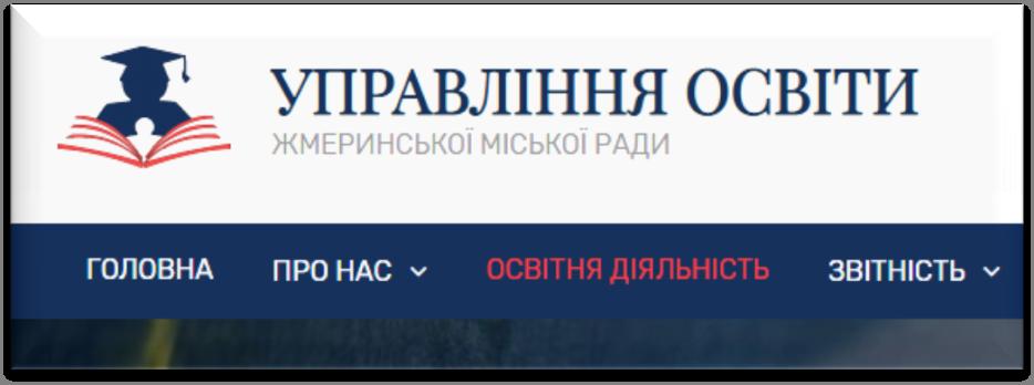 Управління освіти Жмеринсьої міської ради