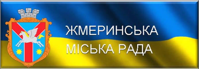 Жмеринська міська рада