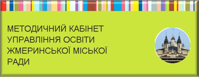 Методичний кабінет управління освіти Жмеринсьої міської ради