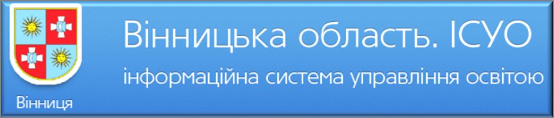 Інформаційна система управління освітою