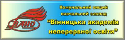Вінницька академія неперервної освіти